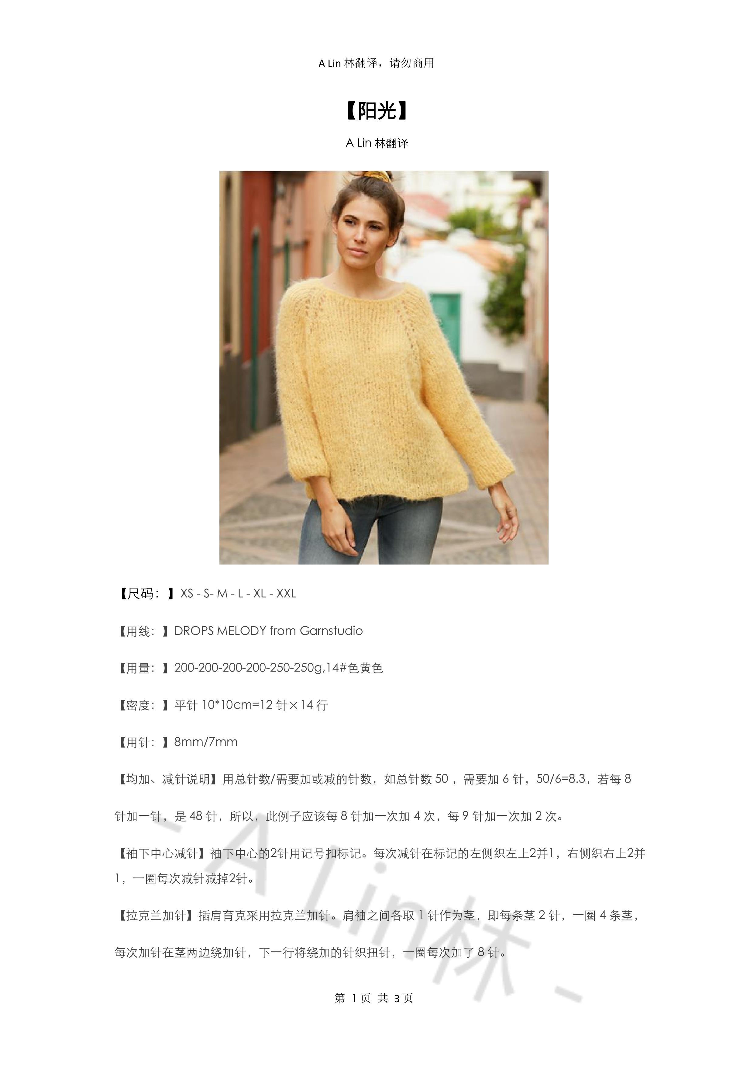 190803阳光-粗针羊驼羊毛插肩套头衫 (1).jpg