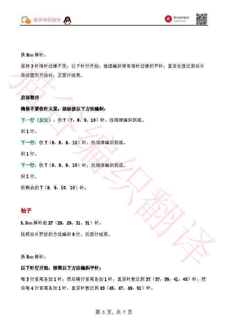 苏克雷_页面_5.jpg