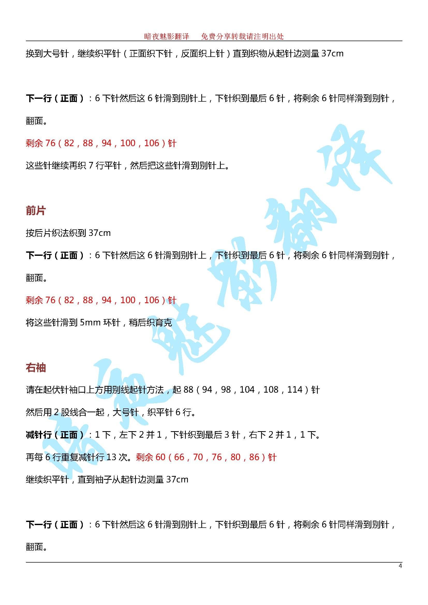 秋叶图解_页面_4.jpg