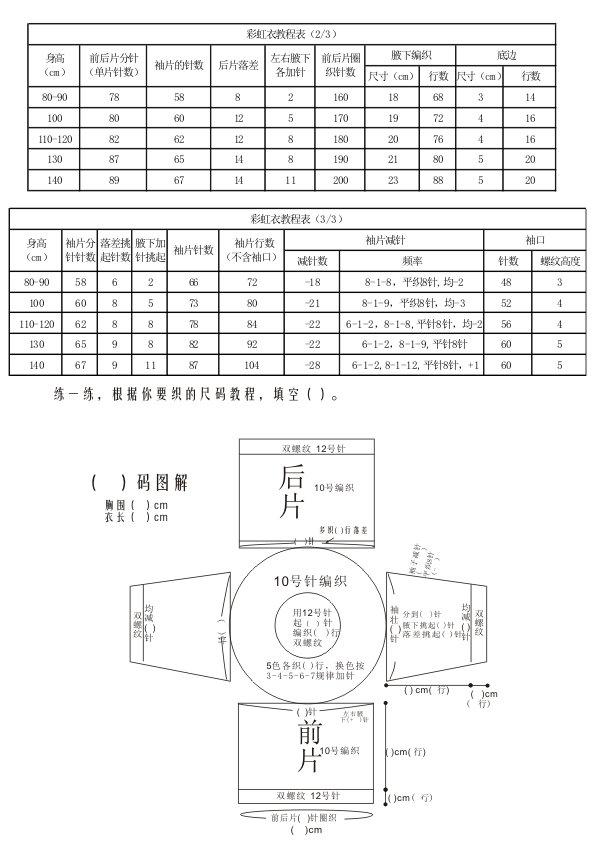 彩虹图解-2.jpg