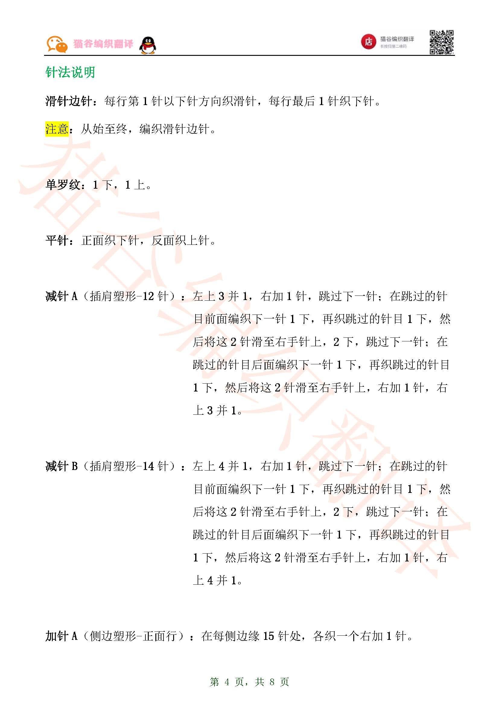 兰陵_页面_4.jpg