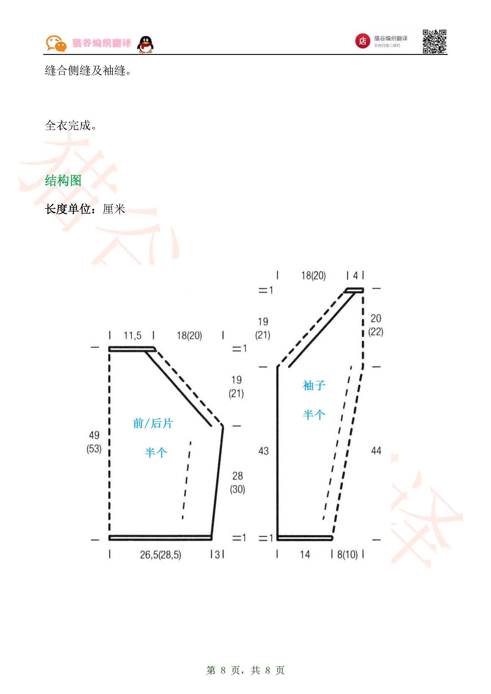兰陵_页面_8.jpg