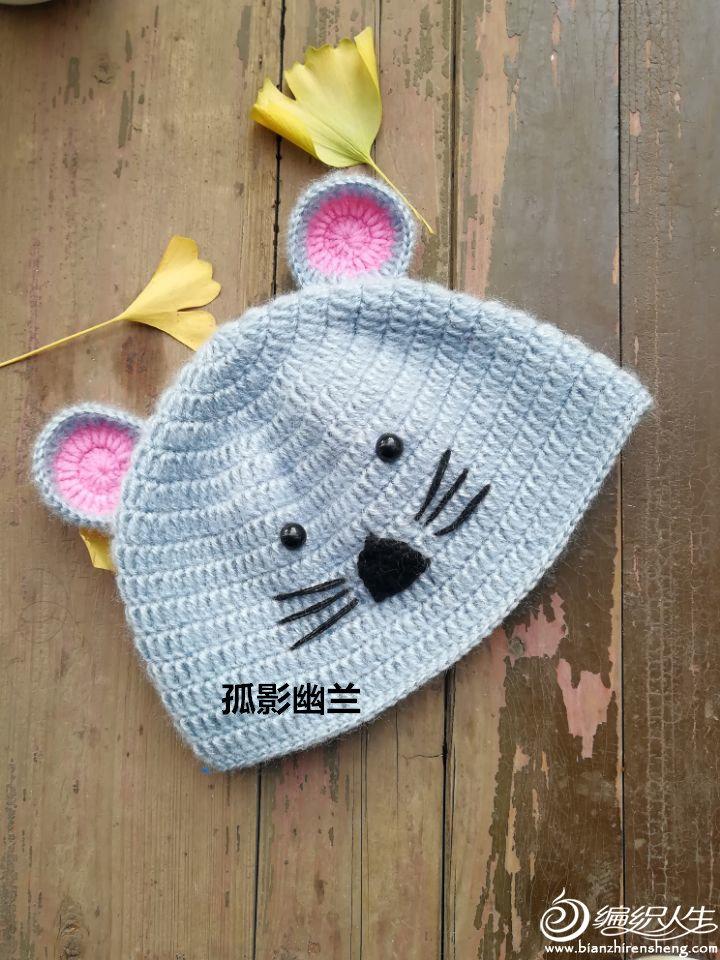 鼠年钩针毛线帽