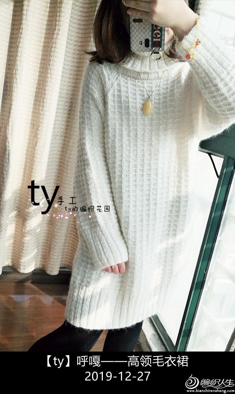 女士棒针高领中长款毛衣