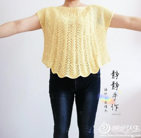 手工编织女士夏季短袖