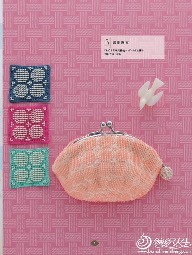36款串珠口金包和小物件-9.jpg