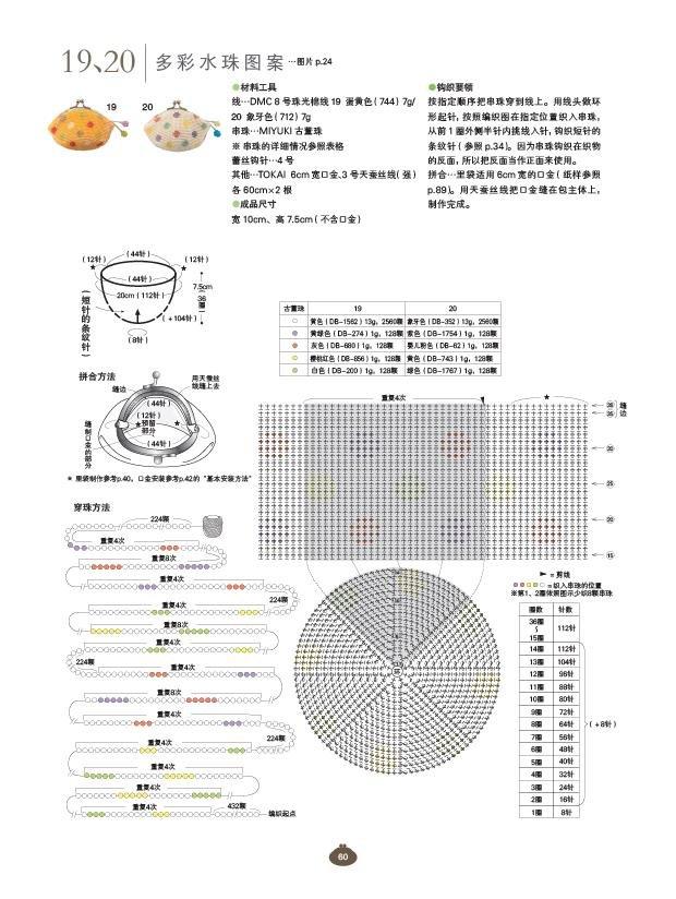 作品19和20的图解-1.jpg