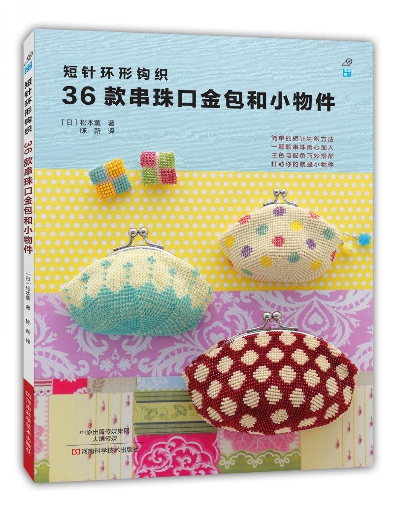 36款串珠口金包和小物件封面0000副本_conew1.jpg