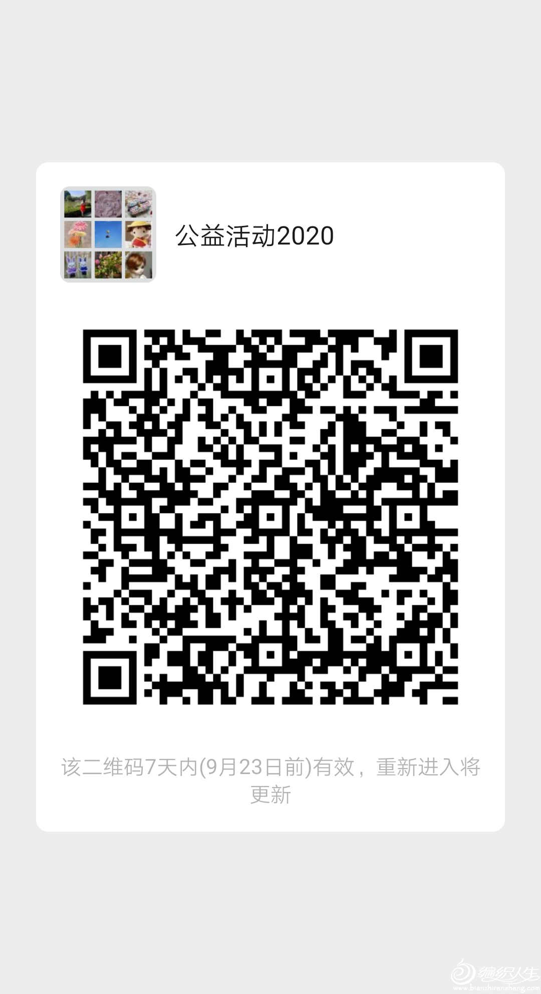 mmqrcode1600236735602.png
