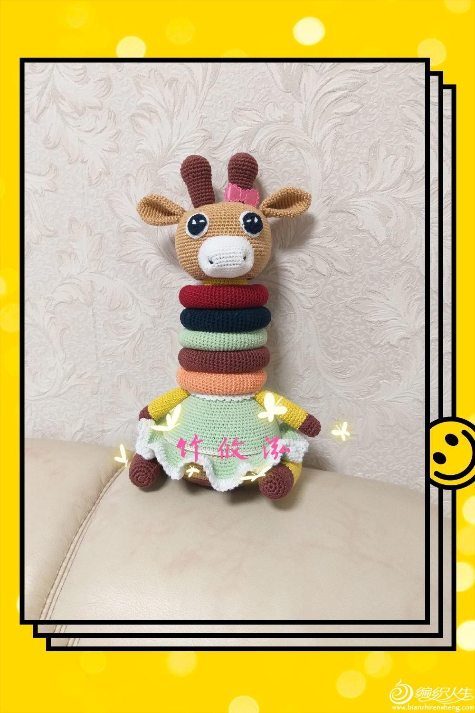 长颈鹿钩针玩具