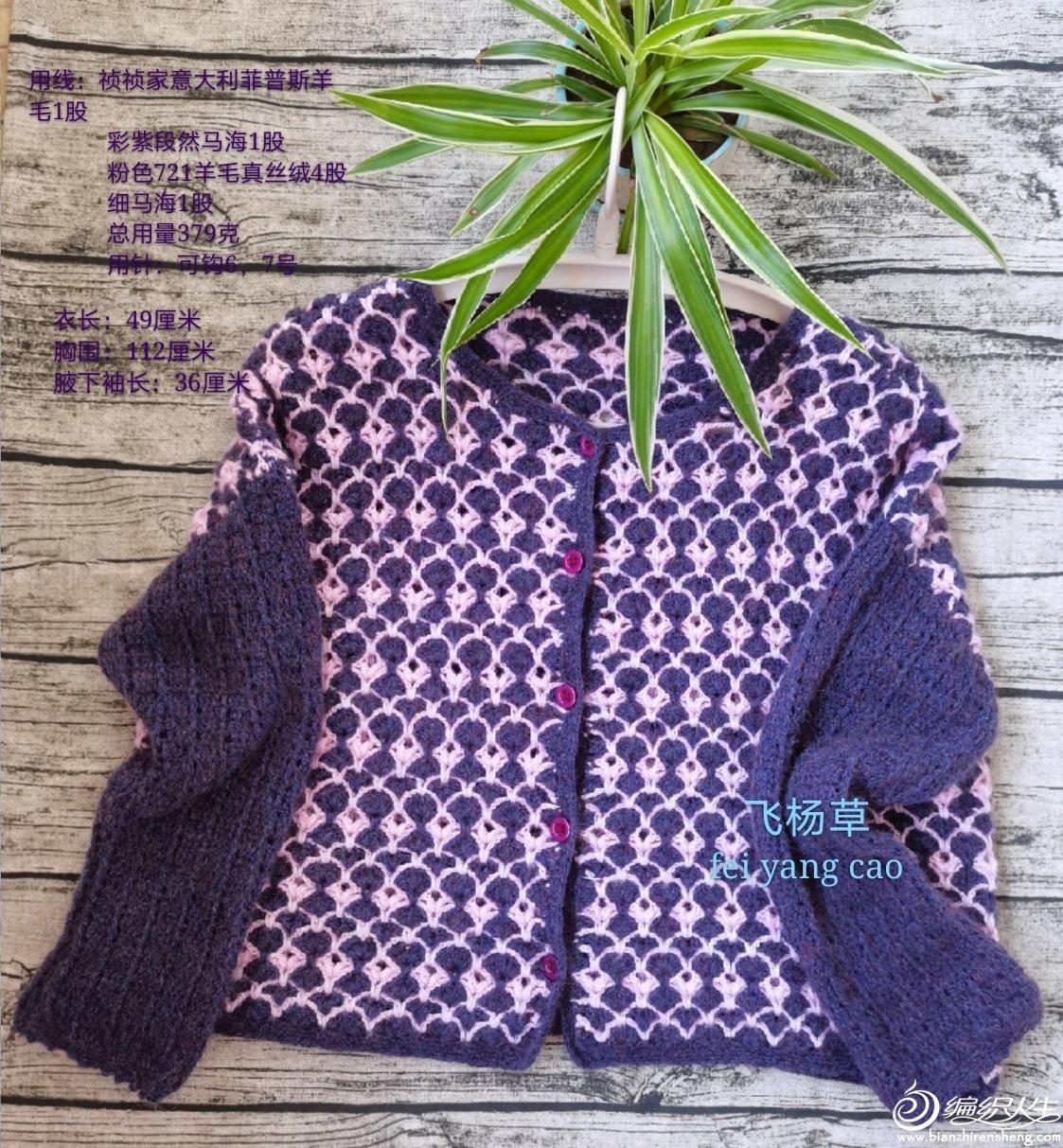 雙色編織鉤針開衫