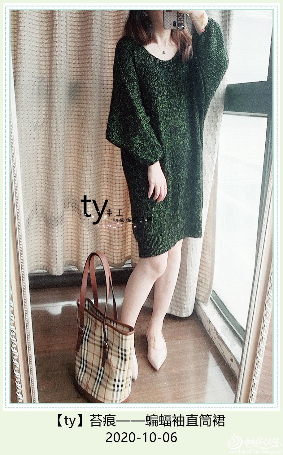 女士棒针裙式大毛衣