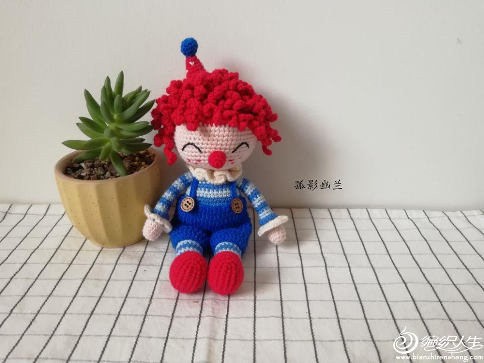 鉤針小丑玩偶