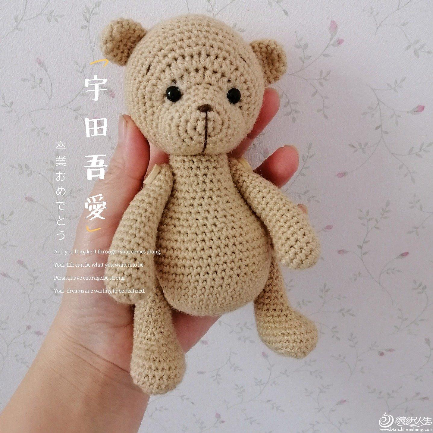 钩针熊玩偶