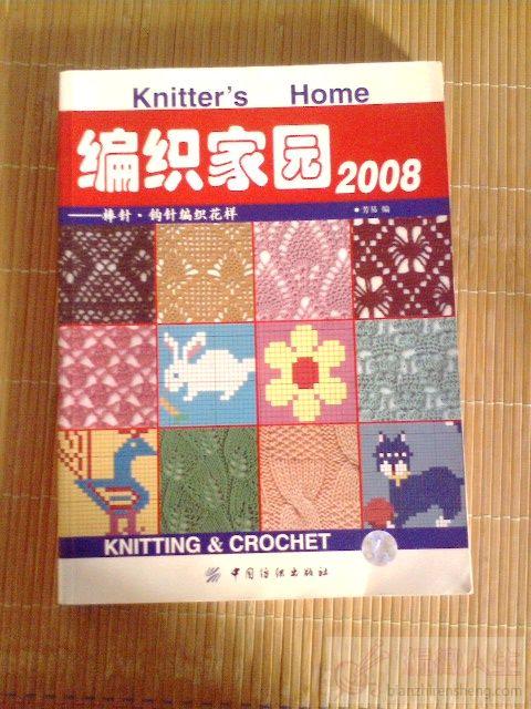 编织家园2008棒针钩针编只花样  20元