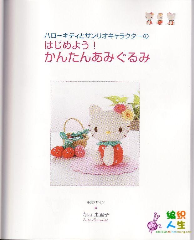 Sanrio Hello Kitty Crochet Amigurumi (1).jpg
