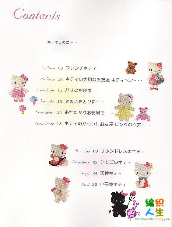Sanrio Hello Kitty Crochet Amigurumi (2).jpg