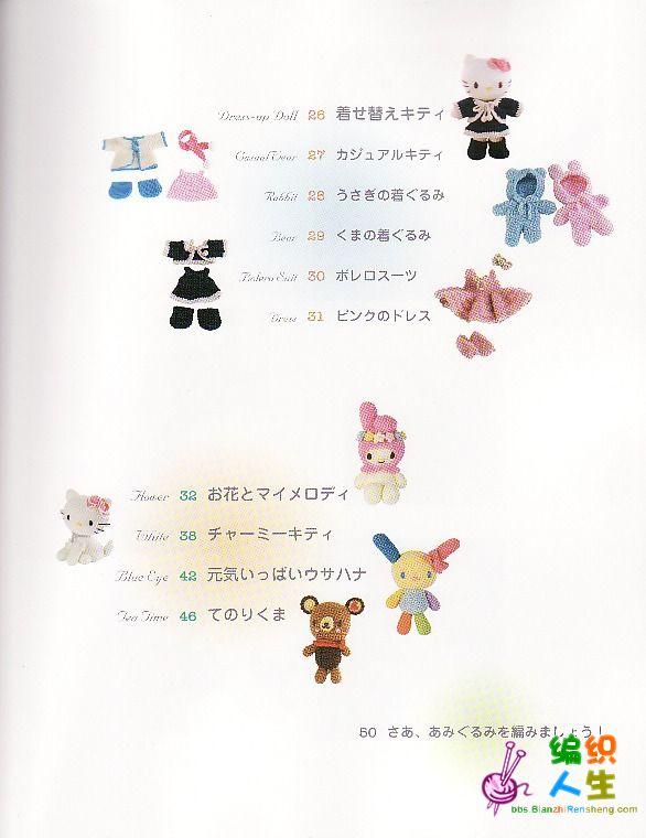Sanrio Hello Kitty Crochet Amigurumi (3).jpg