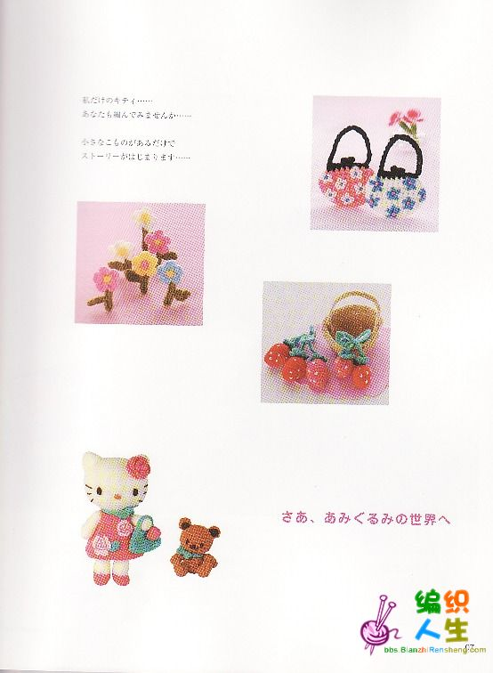 Sanrio Hello Kitty Crochet Amigurumi (5).jpg