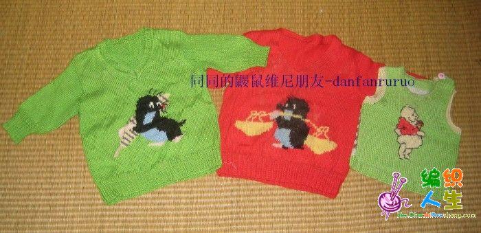 鼹鼠和小熊维尼2009-10