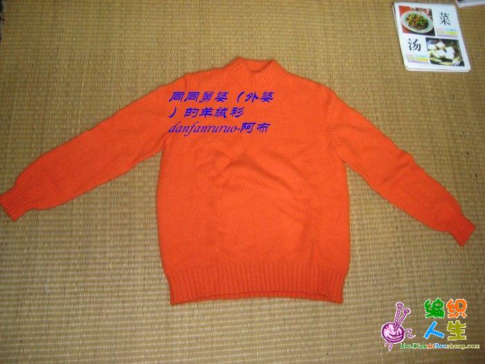 橘红色的羊绒衫.JPG