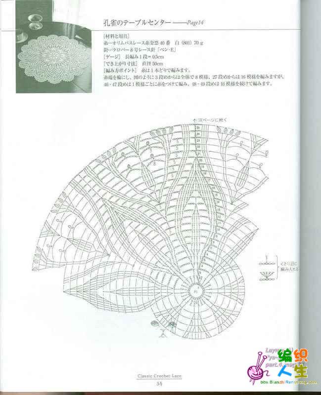 Ondori Classic Crochet Lace 054.jpg